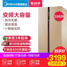 双开门对开门 Midea 598WKPZM 电冰箱大容量家用变频 BCD