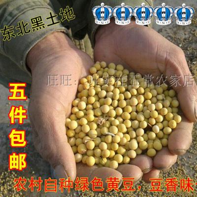2018年新土黄豆东北农家黑龙江大豆磨豆浆生豆芽500克