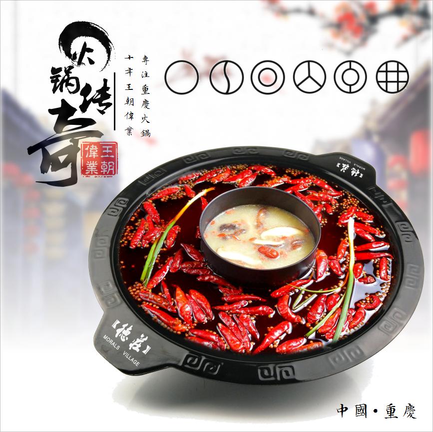铸铁锅鸳鸯锅