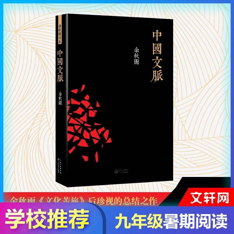 Китайская культура Артикул 22264628541