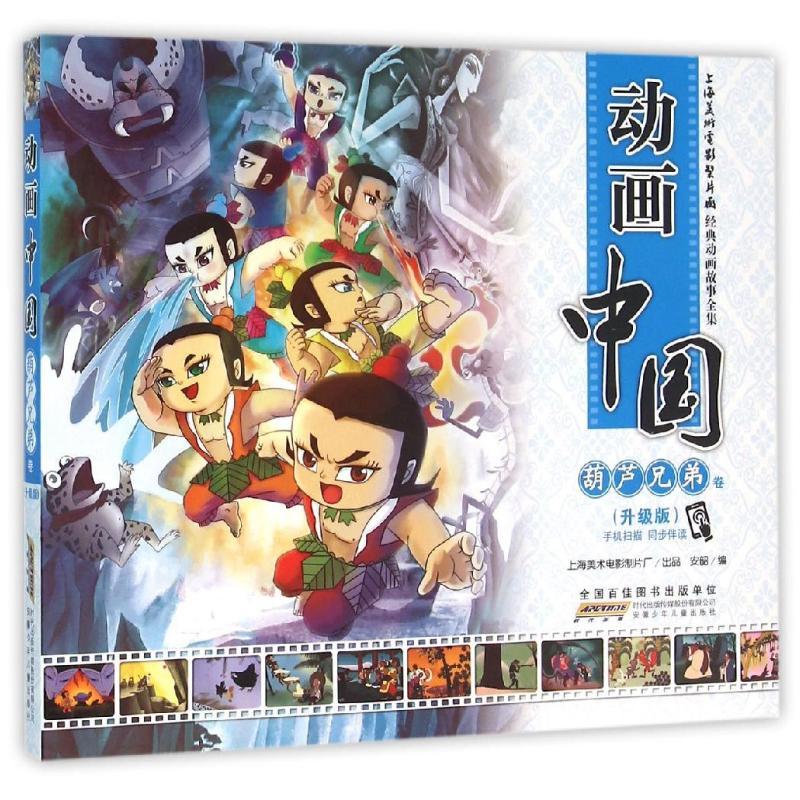 儿童早教升级版兄弟卷正版葫芦动画中国