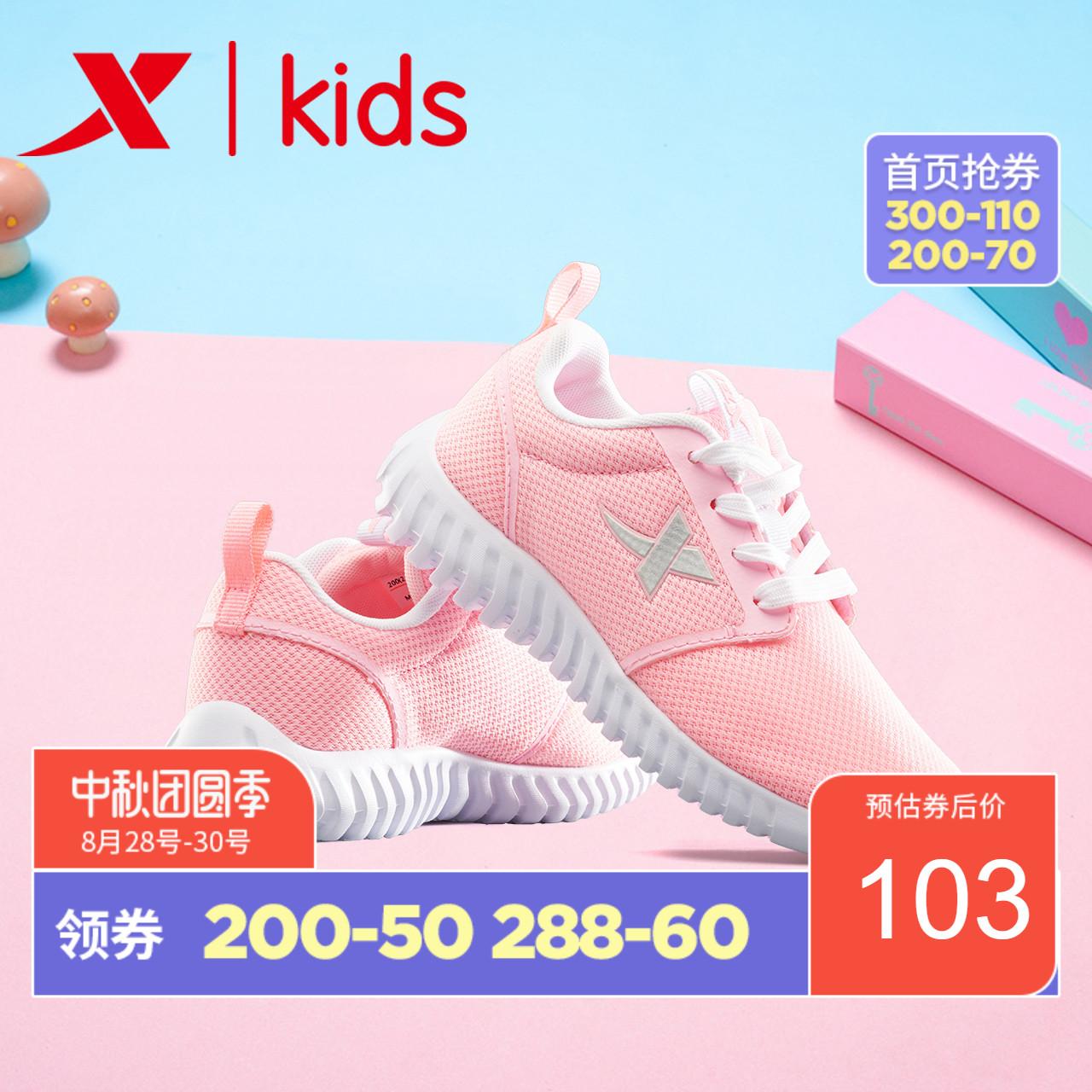 特步童鞋 春季儿童运动鞋跑步鞋儿童子中大童女孩网面女童鞋
