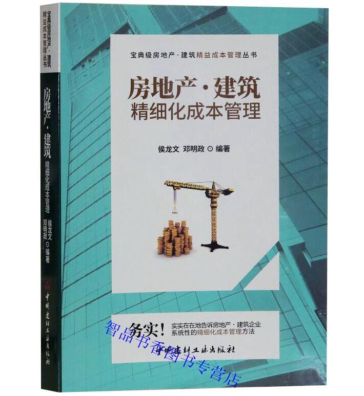 房地产建筑精细化成本管理 中国建材工业出版社正版房地产企业成本管理与控制书籍 房地产建筑企业精细化成本管理思想模式工具方法