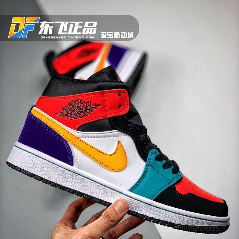 Air Jordan1 Mid彩色拼接AJ1四色鸳鸯鞋男女中帮篮球鞋554724-125