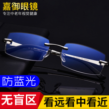 Automatic zoom presbyopic glasses for men's diamond trimming, frameless, high definition, far and near dual-purpose anti-fatigue and multi-function presbyopic glasses