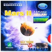 银河火星2代二代MarsII火星II代9024弧圈型乒乓球拍胶皮反胶套胶