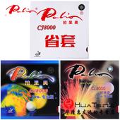 palio拍里奥CJ8000轻快型乒乓球胶皮球拍反胶套胶专业蓝海绵省套