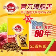 宝路狗粮狗主粮中型小型通用型成犬泰迪法斗牛肉味500g*10小包装
