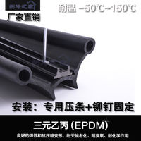 Cold storage door seal strip double hole u-shaped seal sliding door rubber cold storage special seal