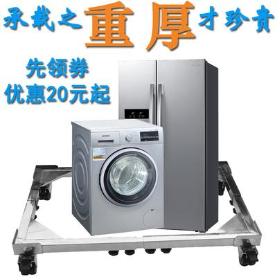 不锈钢多门对开门冰箱底座架子托架滚筒洗衣机底座可移动支架底盘在哪买