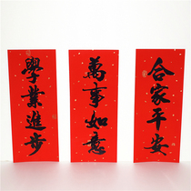 Traditional Chinese calligraphy four words waving spring couplet vertical joint door stickers window stickers car stickers New Year supplies red paper black