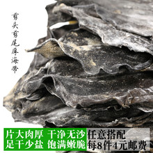 Heavy kelp dry goods 500g new goods super-thick Kwanbu Changdao native product fresh sunlight non-kelp wholesale
