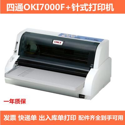 原装二手四通OKI7000F+发票 快递单 出入库单 税控票据针式打印机