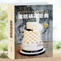 正版蛋糕裱花大全王森蛋糕裱花书烘焙裱花蛋糕制作书籍裱花基础教程翻糖蛋糕做法蛋糕书籍大全蛋糕制作技巧教科书烘培工具书蛋糕