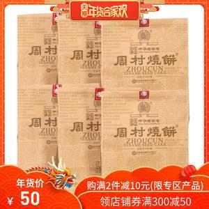周村烧饼纸袋组合65g*6袋甜味山东特产芝麻饼休闲零食孕妇可吃
