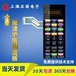 格兰仕微波炉面板/按键板G80F23CN3XL-R6(B8)G80F23CN3XL-P6K(R4)