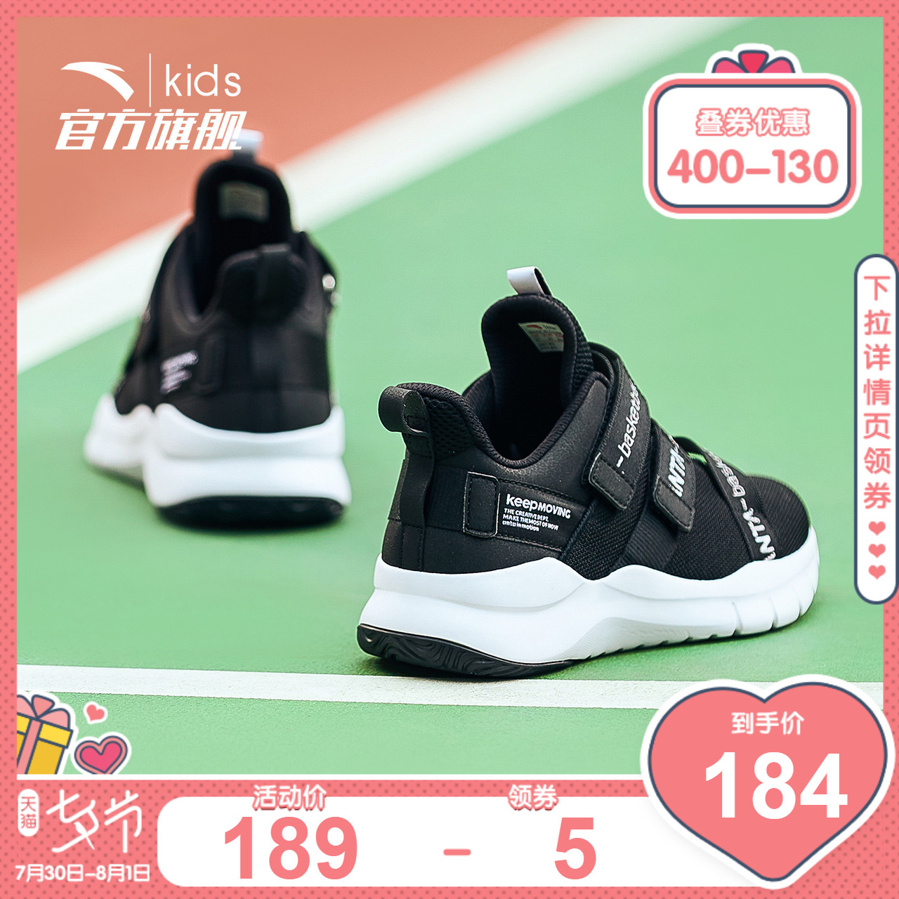 安踏儿童 男童鞋篮球鞋运动鞋球鞋 2019春季新款中大童儿童鞋子女