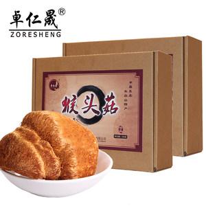 [卓仁晟]猴头菇 干货礼盒/山珍特产大礼包400g带礼兜/野生猴头菇