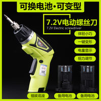 Mini electric screwdriver 7.2V rechargeable electric screwdriver electric screwdriver screw gun screwdriver mini electric screwdriver