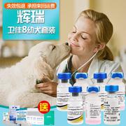 进口美国辉瑞卫佳8八联卫佳捌联+狂犬幼犬套装组合预防针狗狗疫苗