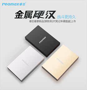 睿志移动硬盘盒 usb3.0笔记本硬盘盒2.5寸 sata超薄金属 全新正品
