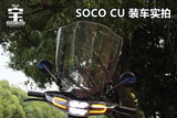 Taiwan Maverick Electric Speed/CU/N1S/M/U-Us Motorcycle Adjustable Windscreen Glass Front Windshield