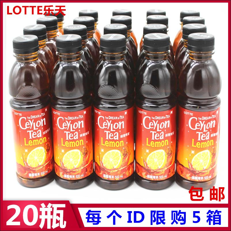 【临期亏本】韩国进口饮料乐天LOTTE锡阑柠红茶饮500ml*20瓶
