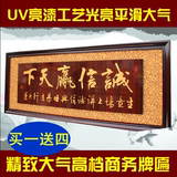 Opening plaque opening gift solid wood greetings business prosperity company relocation office calligraphy and painting