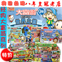 Q version of Monopoly Series Chess, China World Tour, Dice Real Estate Children's Chess Board Game