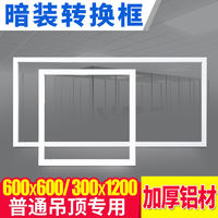Integrated ceiling led panel light concealed conversion box 600x600/300x1200LED flat panel light transfer box