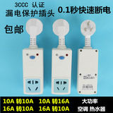 Leakage protection plug electric water heater socket 10a anti-leakage switch 16a household air conditioner converter