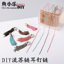 Fish Xiaole Diy jewelry fringed accessories material fringed chain color Earrings clothing copper chain 1.2mm