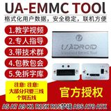 Phantom Little King EMMC ISP Programmer Phantom-EMMC Flyline Unlock R15X R15 Dream A5 A7