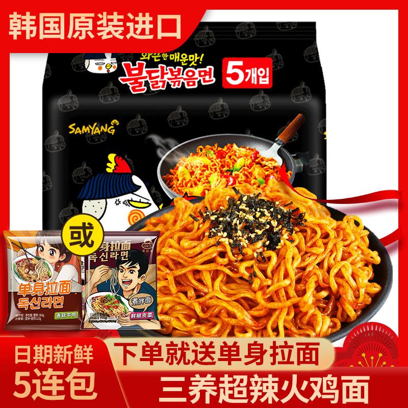 韩国进口火鸡面正宗三养火鸡面超辣方便面网红泡面拌拉面整箱正品图片