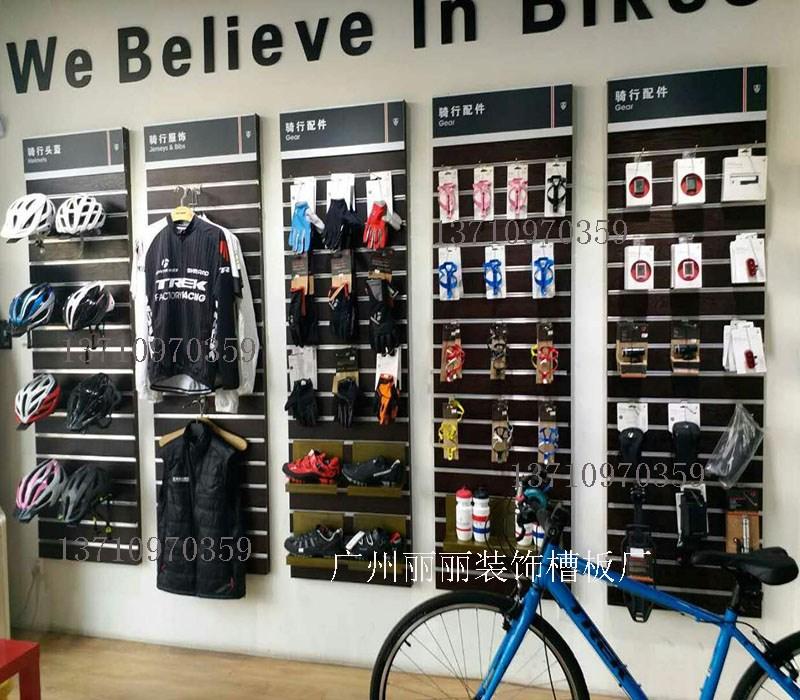 自行车骑行服饰配件墙精品货架手机壳展示柜五金工具壁挂式新槽板