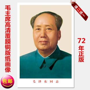 毛主席画像72年标准像海报办公室墙画伟人毛泽东像中堂客厅壁画