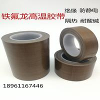 2 pieces of Teflon high temperature resistant tape Teflon sealing machine film heat-resistant high temperature tape fire insulation