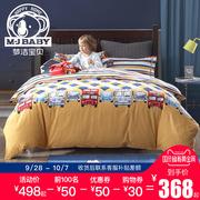 梦洁宝贝纯棉磨毛三件套儿童床上用品四件套学生床品单双人被套