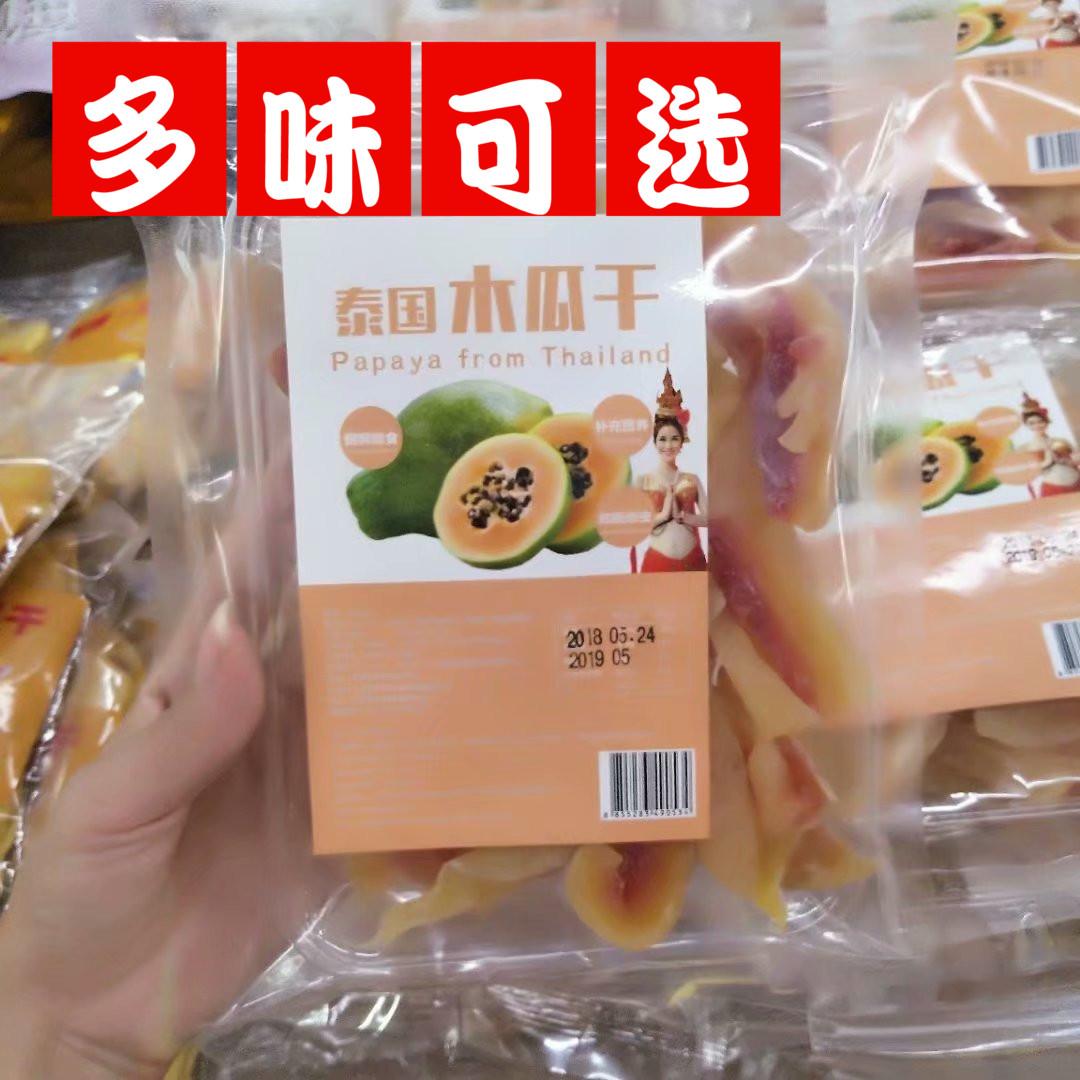 泰国正品木瓜干 papaya from thailand 奇异果百香果干菠萝片