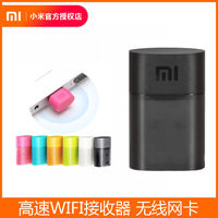 Millet portable wifi official authentic portable router wireless network card unlimited receiver USB transmission signal