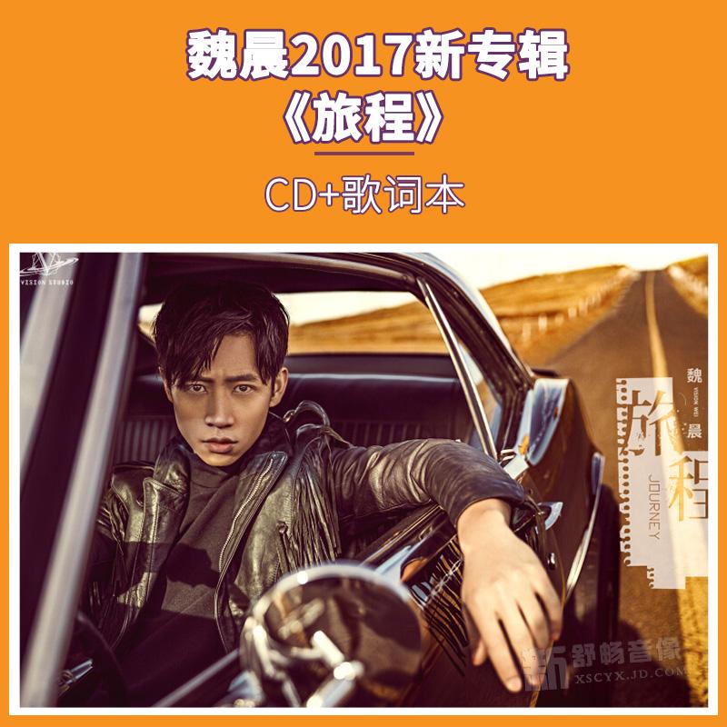 榄��ㄤ�杈� ��绋� CD+����姝�璇���+娴锋�� 2017�颁�杈� 姝g����璇�娴�琛��充�