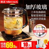 金正养生壶全自动加厚玻璃电煮茶壶多功能烧水壶黑茶煮茶器花茶壶