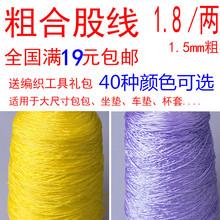 粗合股毛线手工编织毛线钩包线汽车座垫冰丝线钩针一两整轴4斤