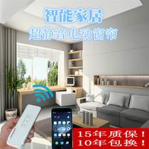 远程控制窗帘轨道电机遥控器WIFI电动窗帘智能遥控自动窗帘手机