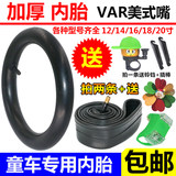 Children's bicycle tires 12/14/16/18/20 inch inner tube 1.75/2.125/2.4 with baby carriage accessories