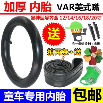 儿童自行车轮胎12/14/16/18/20寸内胎1.75/2.125/2.4里带童车配件