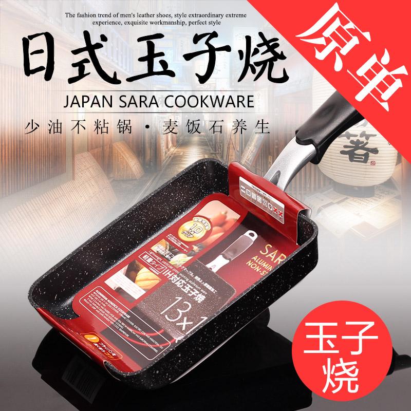 不粘锅平底日本