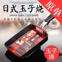 出口日本方形玉子烧锅 迷你不粘锅 麦饭石小煎锅平底锅燃气电磁炉