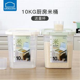 乐扣乐扣米桶家用大号容量储米箱20斤密封防潮防虫米桶厨房储物箱
