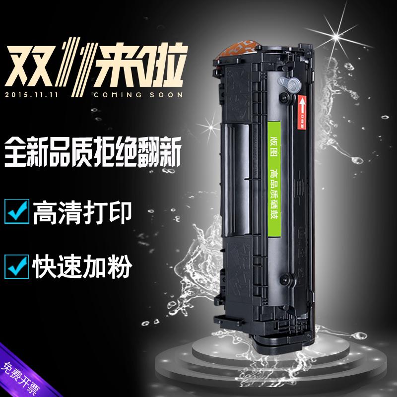 适用 佳能CRG-303硒鼓LBP2900 3000易加粉L11121E Q2612A硒鼓FX-9